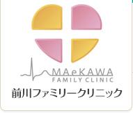 前川ファミリークリニック